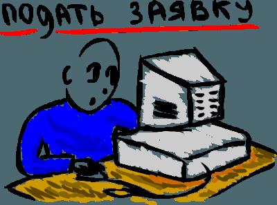Подать заявку на подключение Интернета