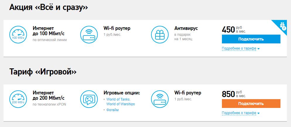 Сколько стоит подключить Интернет от Ростелеком