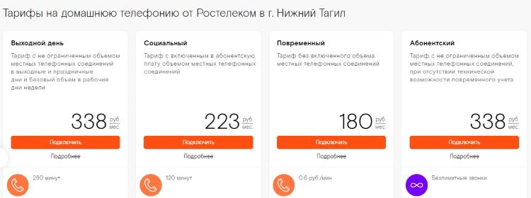 Домашний телефон Нижний Тагил