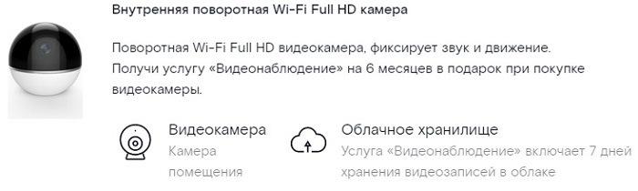 поворотная WI-FI Full HD видеокамера для видеоняни
